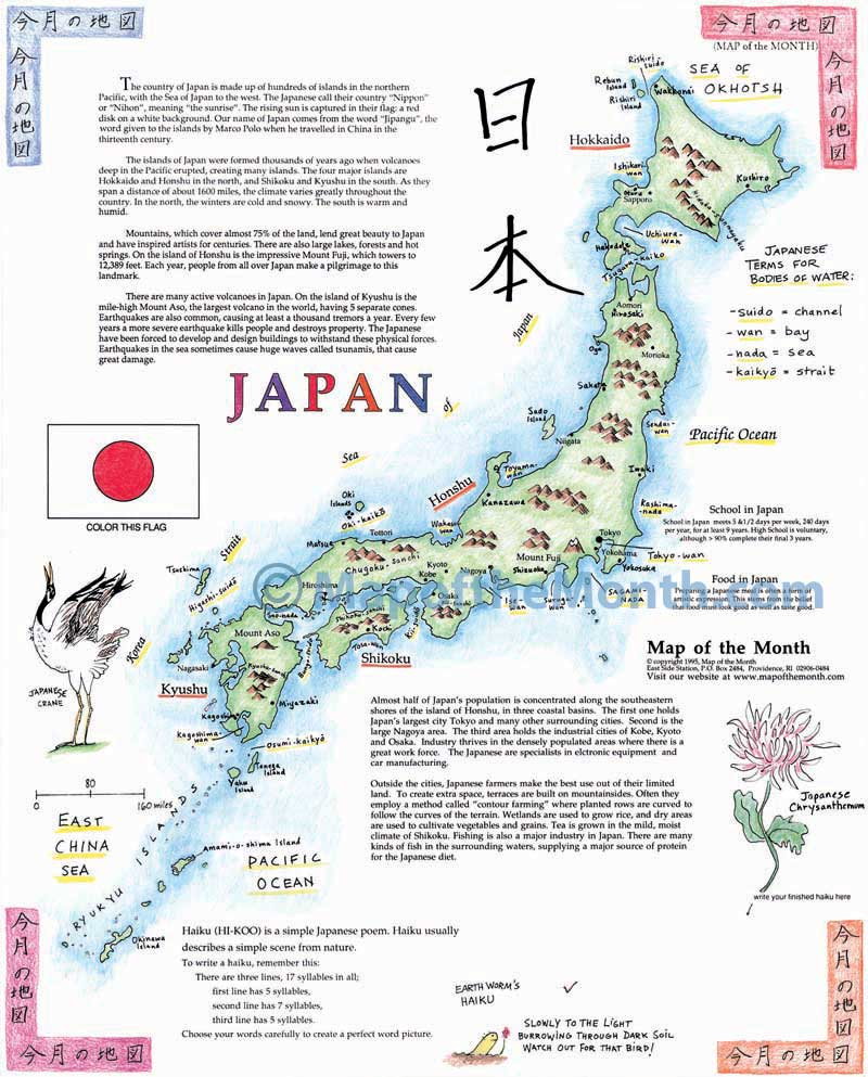 a description of the geography of japan Mount fuji is a symbol of japan the mountain contributes to japan's physical, cultural, and spiritual geography mount fuji is the tallest mountain in japan.